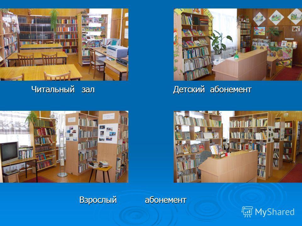 Читальный зал Детский абонемент Читальный зал Детский абонемент Взрослый абонемент Взрослый абонемент