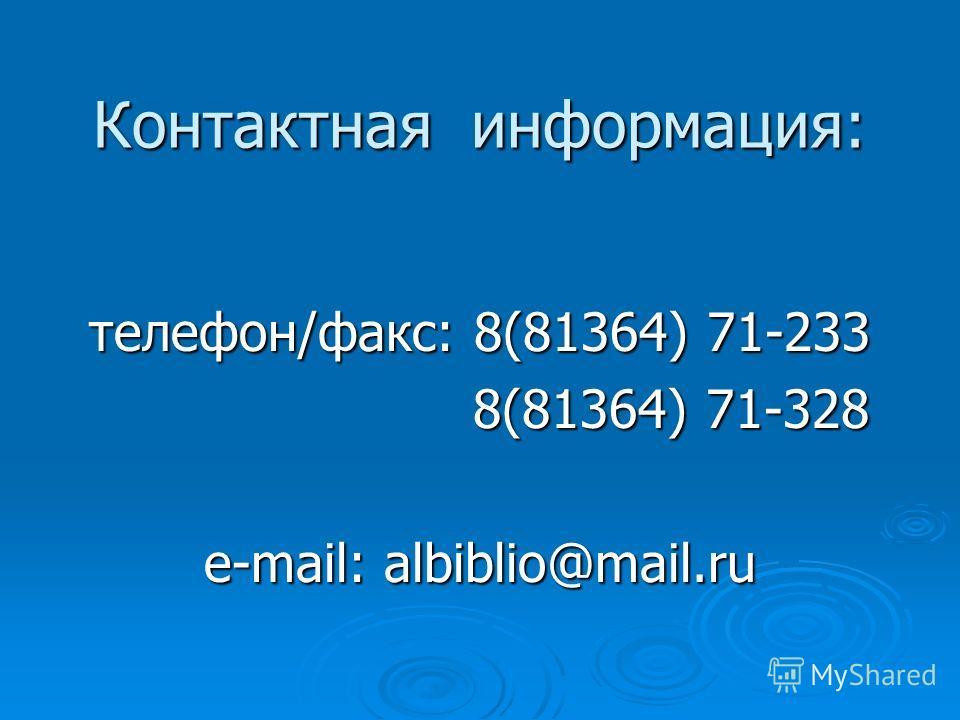 Контактная информация: телефон/факс: 8(81364) 71-233 8(81364) 71-328 8(81364) 71-328 e-mail: albiblio@mail.ru