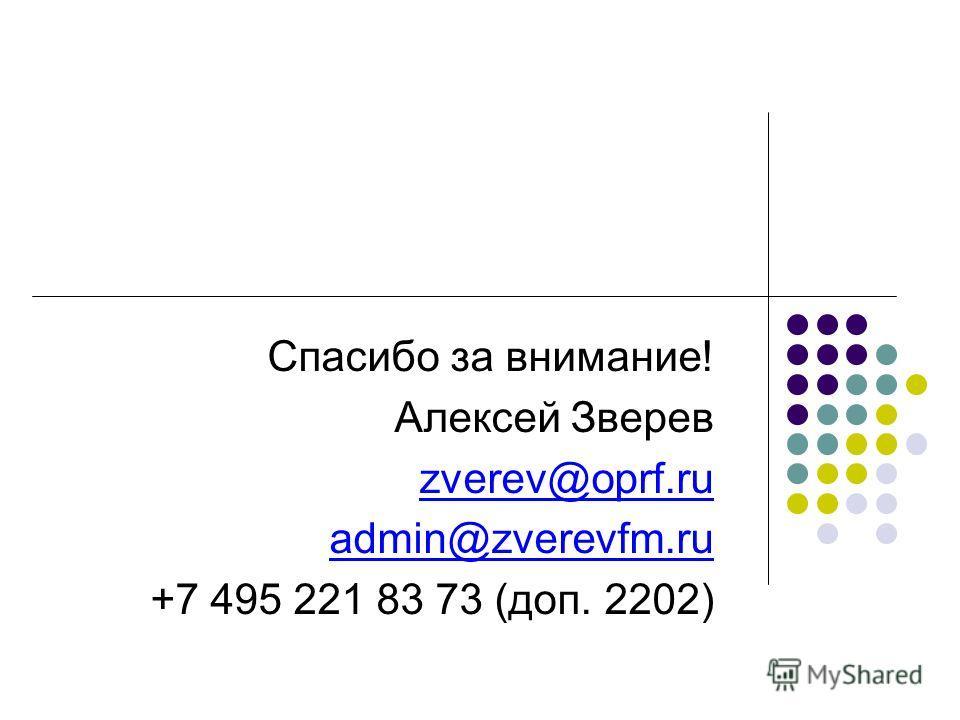 Спасибо за внимание! Алексей Зверев zverev@oprf.ru admin@zverevfm.ru +7 495 221 83 73 (доп. 2202)