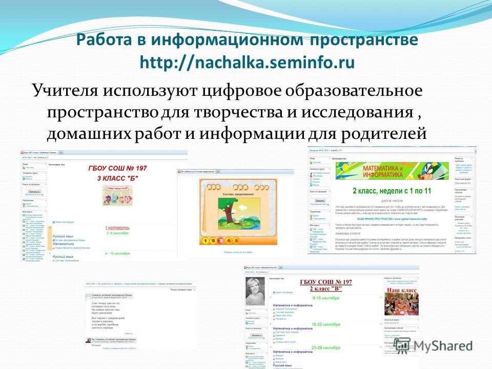 Проекты «Моя школа» Богдана Шишова, Турсуновой Арины, Астапова Андрея