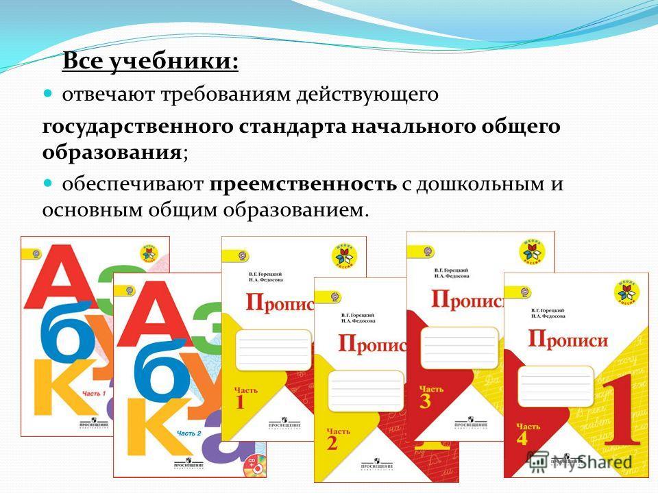 УМК «Школа России» - востребованных учебно- методических комплектов один из самых известных и востребованных учебно- методических комплектов для обучения в начальной школе. обновляется стандарта второго поколения. УМК постоянно обновляется и является