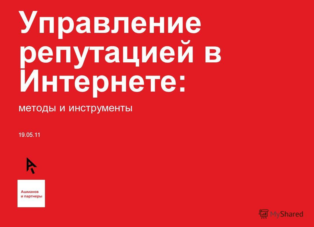 19.05.11 Управление репутацией в Интернете: методы и инструменты