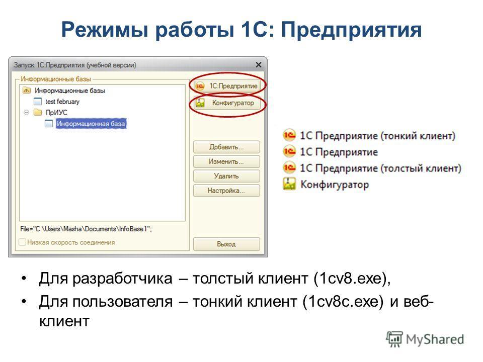 Режимы работы 1С: Предприятия Для разработчика – толстый клиент (1cv8.exe), Для пользователя – тонкий клиент (1cv8c.exe) и веб- клиент