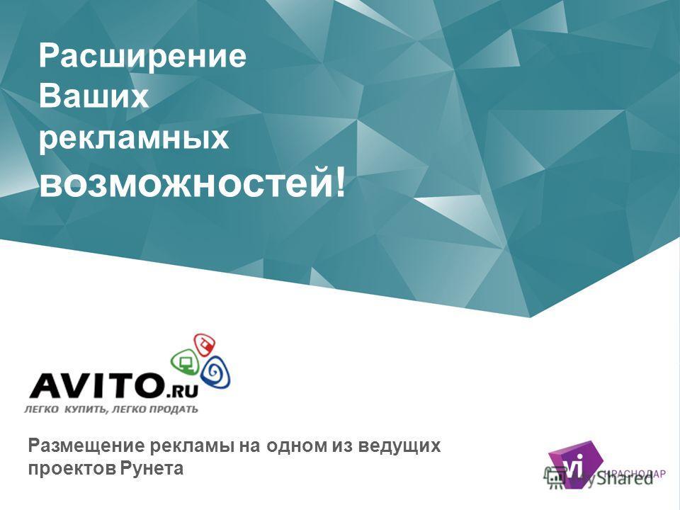 Расширение Ваших рекламных возможностей! Размещение рекламы на одном из ведущих проектов Рунета