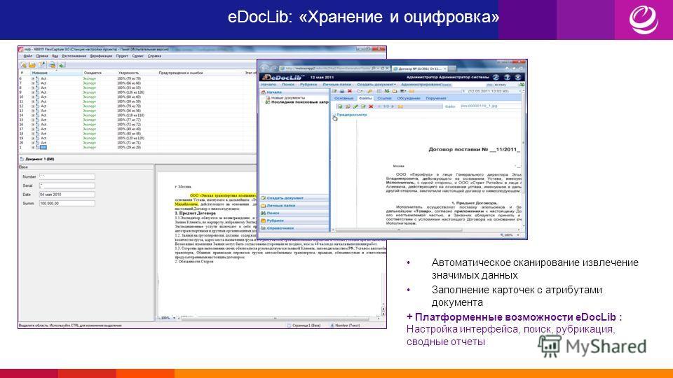 eDocLib: «Хранение и оцифровка» Автоматическое сканирование извлечение значимых данных Заполнение карточек с атрибутами документа + Платформенные возможности eDocLib : Настройка интерфейса, поиск, рубрикация, сводные отчеты