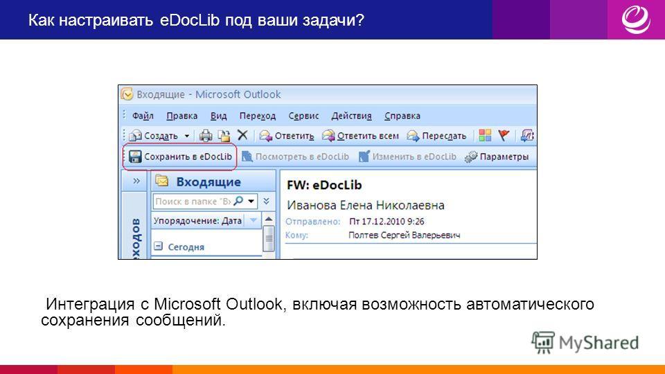 Как настраивать eDocLib под ваши задачи? Интеграция с Microsoft Outlook, включая возможность автоматического сохранения сообщений.