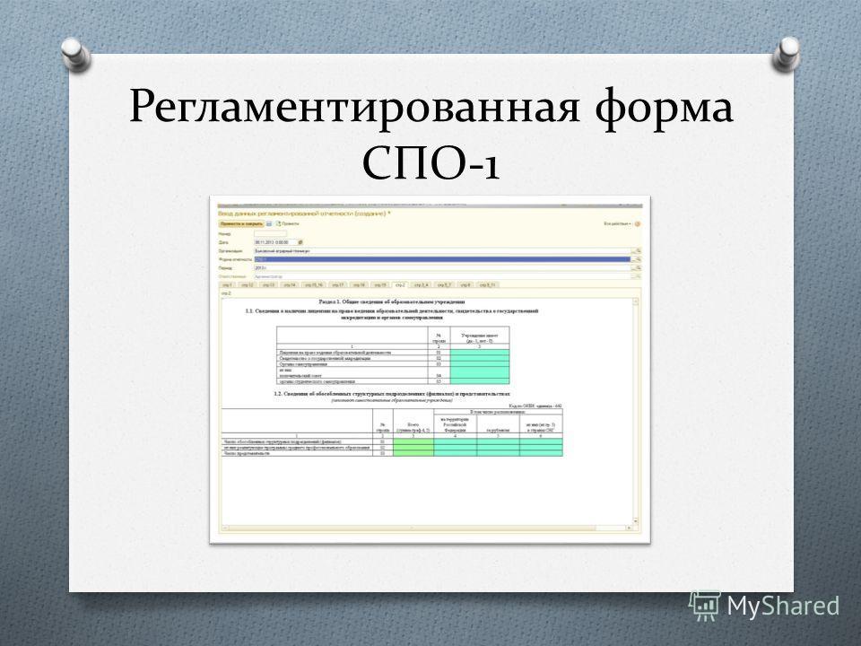 Регламентированная форма СПО-1