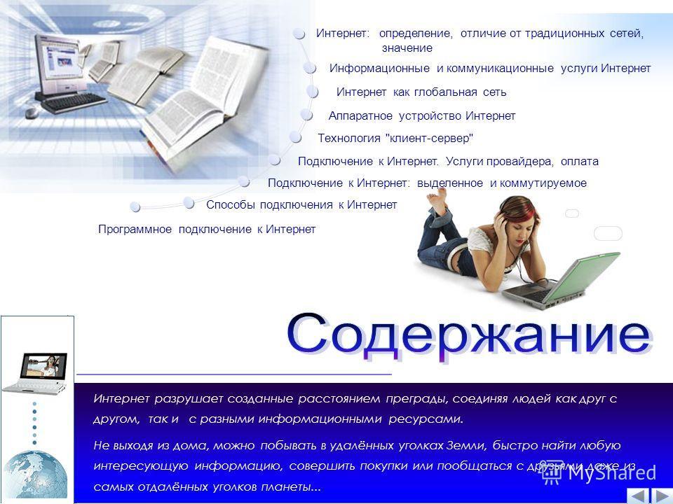 Сидорова Л.В., БГУ Понятие и структура web-документа, сайта. Навигация в WWW Программа просмотра web-страниц. Понятие, функции web-клиента и web-сервера Интернет: определение, отличие от традиционных сетей, значение Информационные и коммуникационные