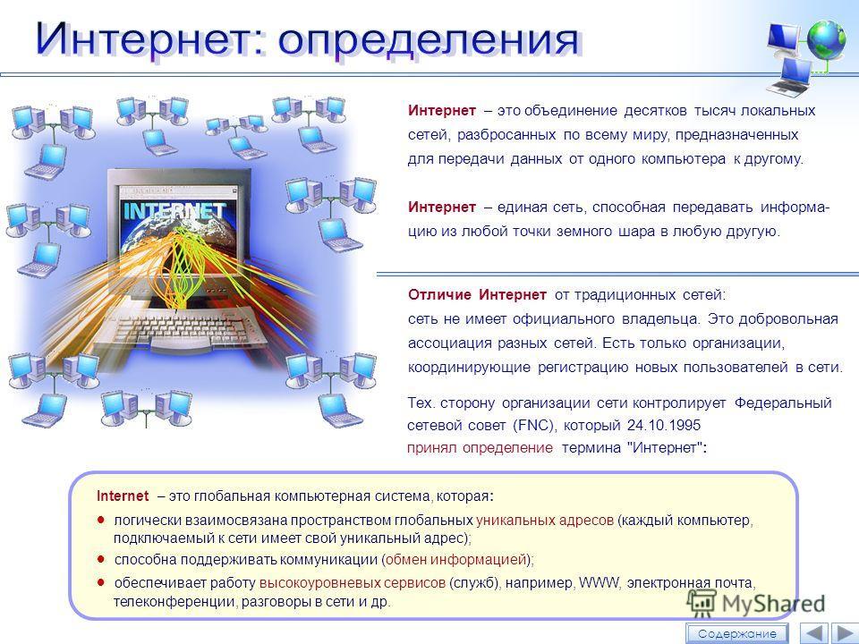 Интернет – это объединение десятков тысяч локальных сетей, разбросанных по всему миру, предназначенных для передачи данных от одного компьютера к другому. Интернет – единая сеть, способная передавать информа- цию из любой точки земного шара в любую д