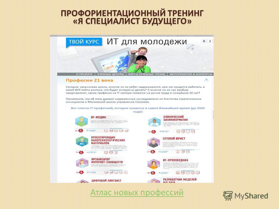 ПРОФОРИЕНТАЦИОННЫЙ ТРЕНИНГ «Я СПЕЦИАЛИСТ БУДУЩЕГО» Атлас новых профессий