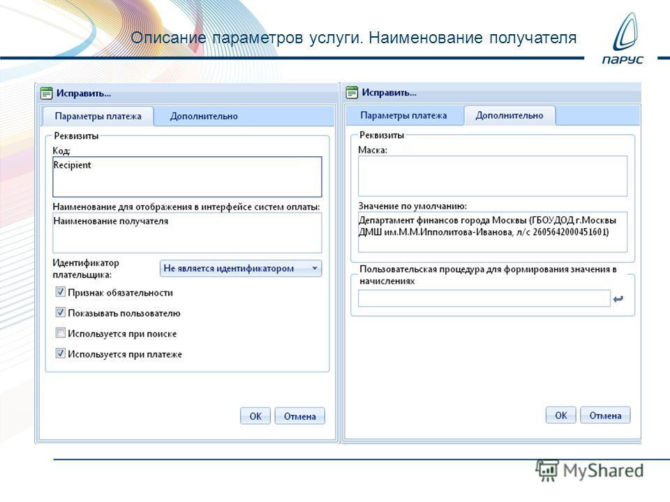 Описание параметров услуги. Наименование получателя