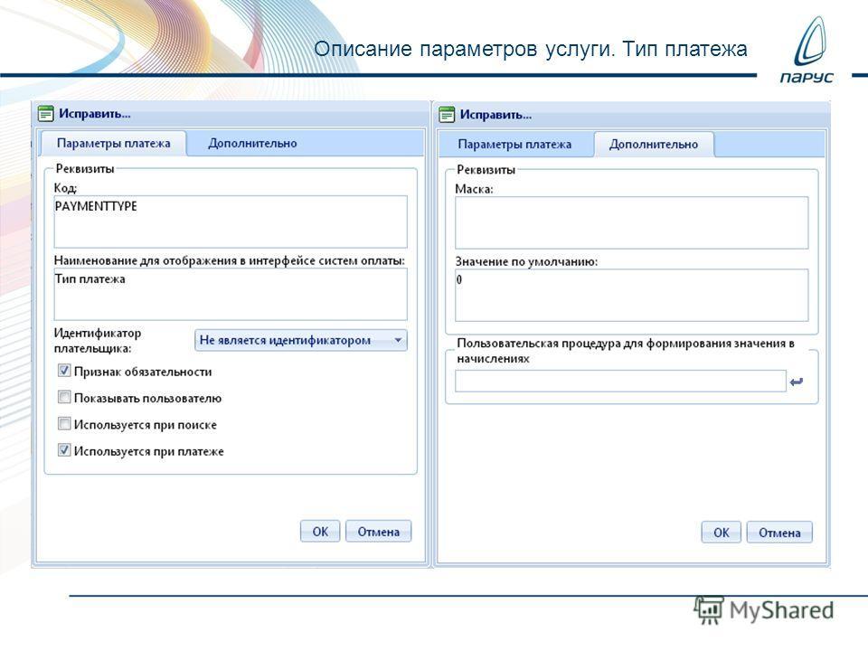 Описание параметров услуги. Тип платежа