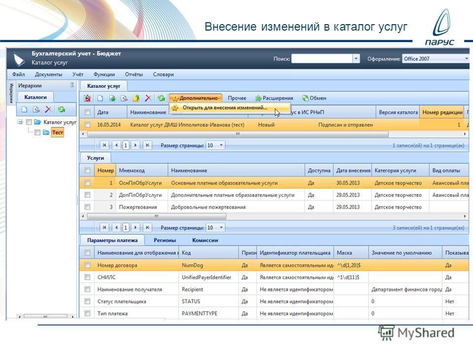 Внесение изменений в каталог услуг