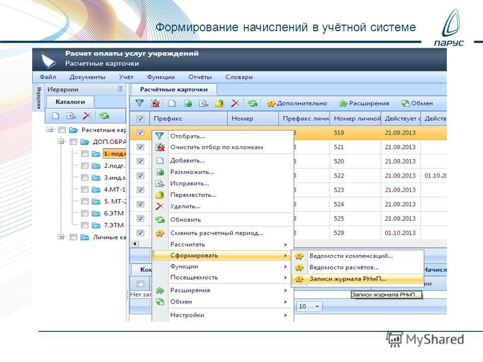 Формирование начислений в учётной системе