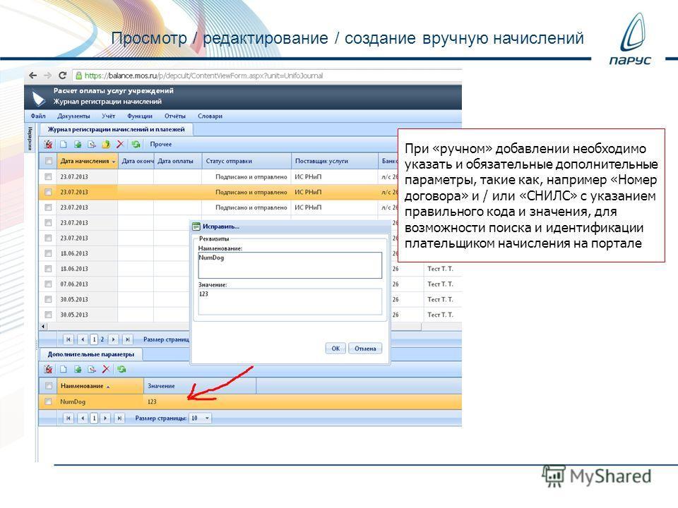 При «ручном» добавлении необходимо указать и обязательные дополнительные параметры, такие как, например «Номер договора» и / или «СНИЛС» с указанием правильного кода и значения, для возможности поиска и идентификации плательщиком начисления на портал