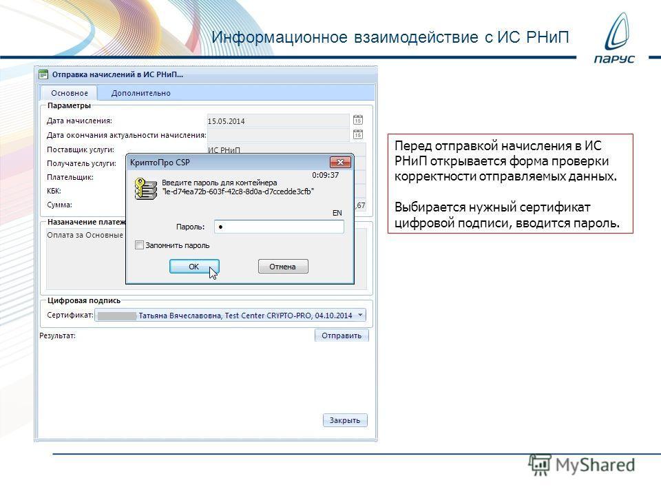 Информационное взаимодействие с ИС РНиП Перед отправкой начисления в ИС РНиП открывается форма проверки корректности отправляемых данных. Выбирается нужный сертификат цифровой подписи, вводится пароль.