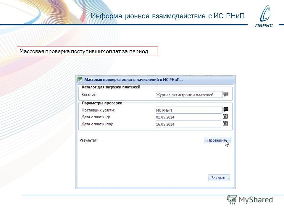 Информационное взаимодействие с ИС РНиП Массовая проверка поступивших оплат за период
