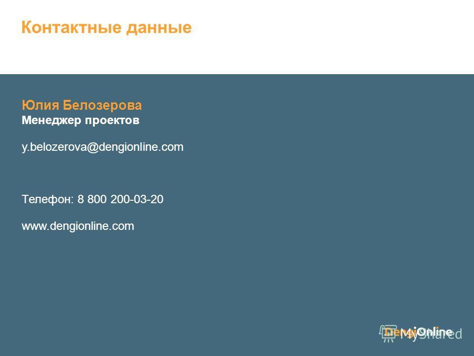 Юлия Белозерова Менеджер проектов y.belozerova@dengionline.com Телефон: 8 800 200-03-20 www.dengionline.com Контактные данные