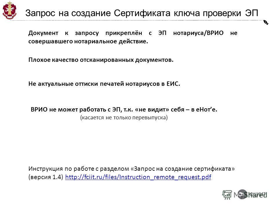 Запрос на создание Cертификата ключа проверки ЭП Документ к запросу прикреплён с ЭП нотариуса/ВРИО не совершавшего нотариальное действие. Инструкция по работе с разделом «Запрос на создание сертификата» (версия 1.4) http://fciit.ru/files/Instruction_