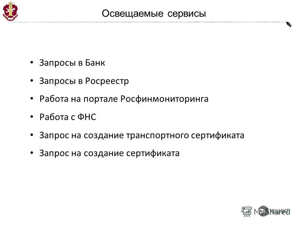 Освещаемые сервисы Запросы в Банк Запросы в Росреестр Работа на портале Росфинмониторинга Работа c ФНС Запрос на создание транспортного сертификата Запрос на создание сертификата