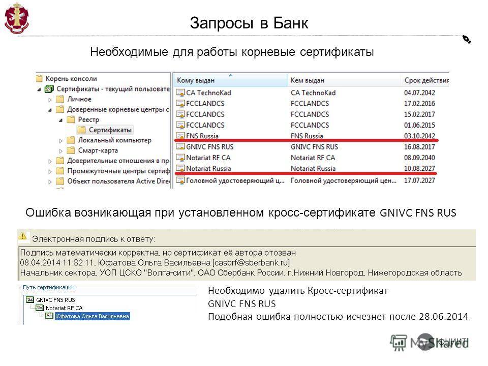 Запросы в Банк Необходимо удалить Кросс-сертификат GNIVC FNS RUS Подобная ошибка полностью исчезнет после 28.06.2014 Необходимые для работы корневые сертификаты Ошибка возникающая при установленном кросс-сертификате GNIVC FNS RUS