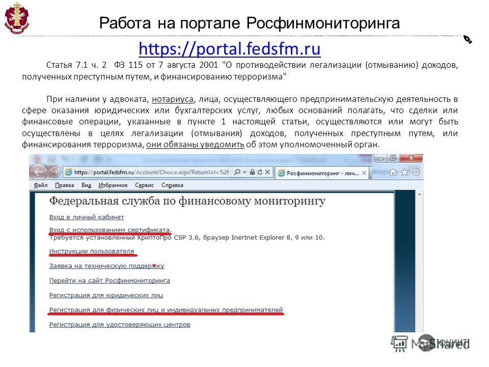 Работа на портале Росфинмониторинга Статья 7.1 ч. 2 ФЗ 115 от 7 августа 2001