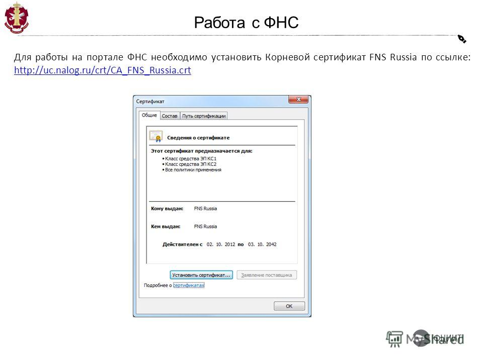 Работа c ФНС Для работы на портале ФНС необходимо установить Корневой сертификат FNS Russia по ссылке: http://uc.nalog.ru/crt/CA_FNS_Russia.crt http://uc.nalog.ru/crt/CA_FNS_Russia.crt