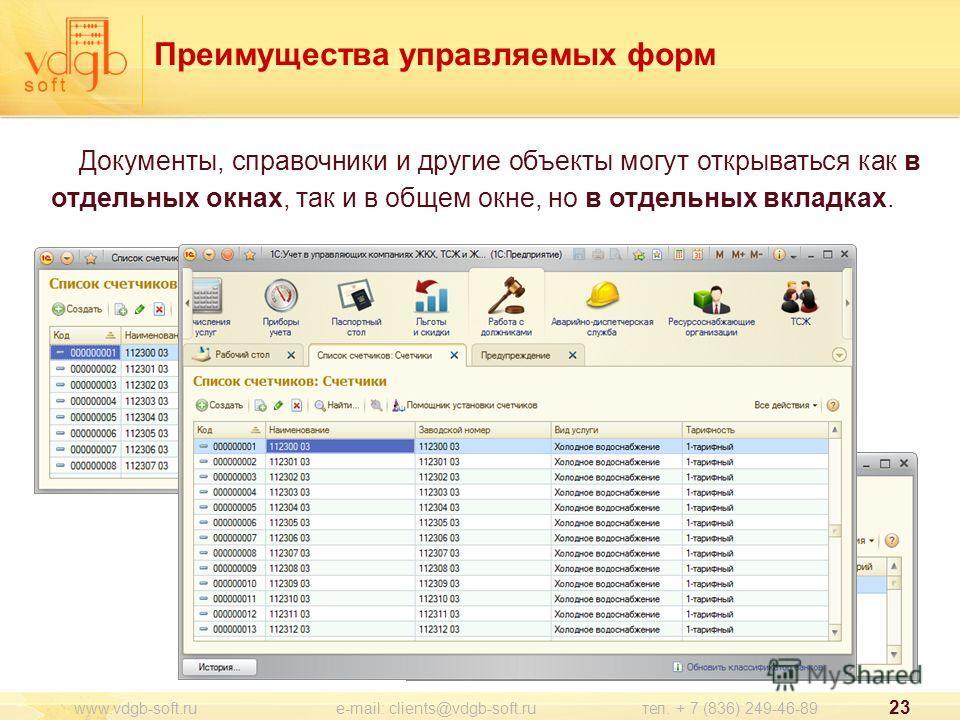 Документы, справочники и другие объекты могут открываться как в отдельных окнах, так и в общем окне, но в отдельных вкладках. 23 www.vdgb-soft.ru e-mail: clients@vdgb-soft.ru тел. + 7 (836) 249-46-89 Преимущества управляемых форм