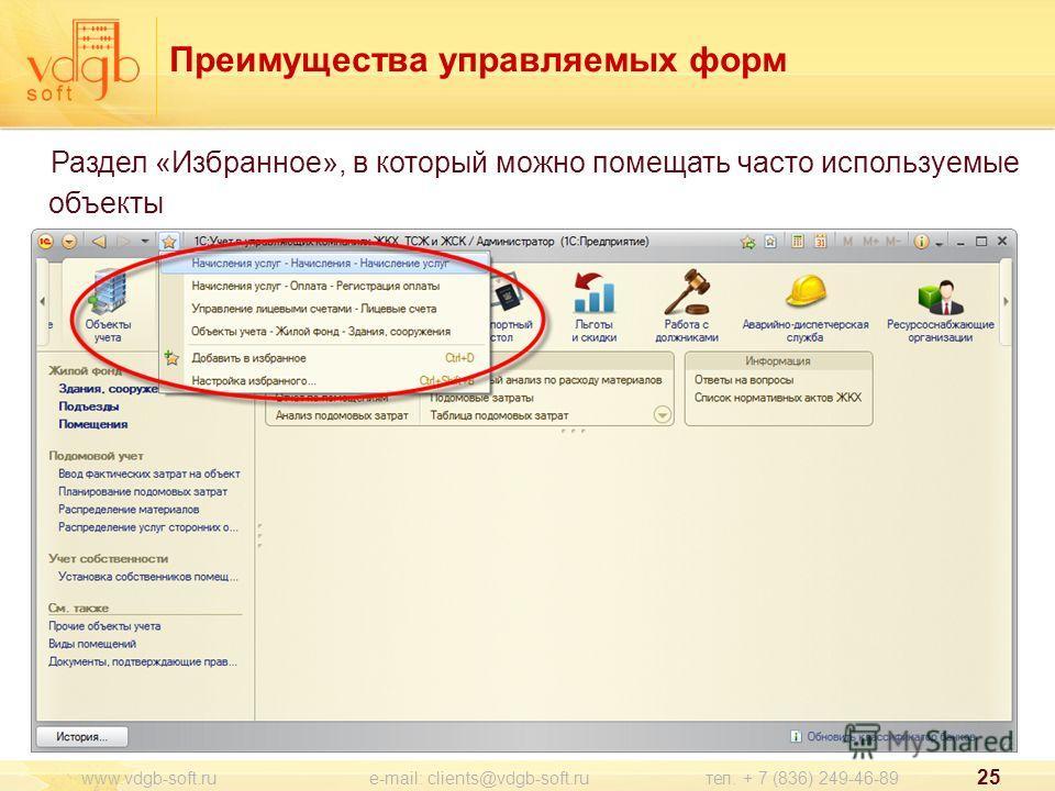 Раздел «Избранное», в который можно помещать часто используемые объекты 25 www.vdgb-soft.ru e-mail: clients@vdgb-soft.ru тел. + 7 (836) 249-46-89 Преимущества управляемых форм