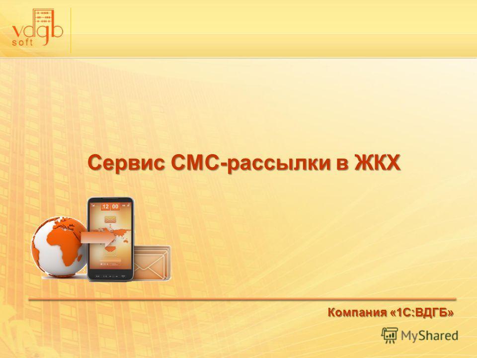 Сервис СМС-рассылки в ЖКХ Компания «1С:ВДГБ»