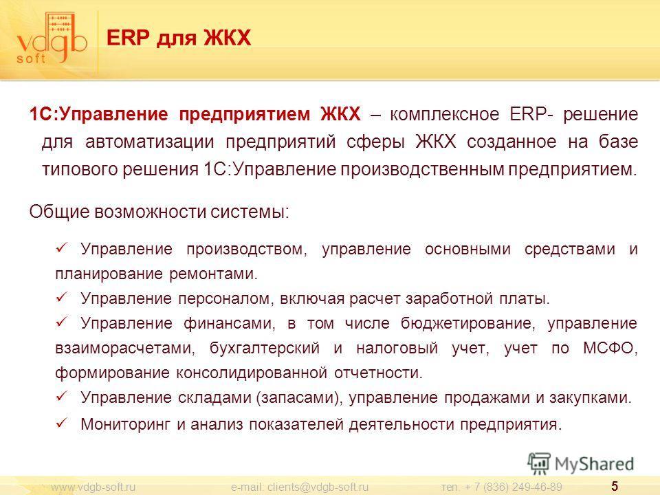 ERP для ЖКХ 1С:Управление предприятием ЖКХ – комплексное ERP- решение для автоматизации предприятий сферы ЖКХ созданное на базе типового решения 1С:Управление производственным предприятием. Общие возможности системы: Управление производством, управле