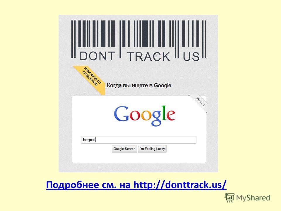 DuckDuckGo – замена поисковику Google, следящему за нами http://bezopasnostpc.ru/news/duckduckgo- zamena-poiskoviku-google-sledyashhego-za- nami-ch2