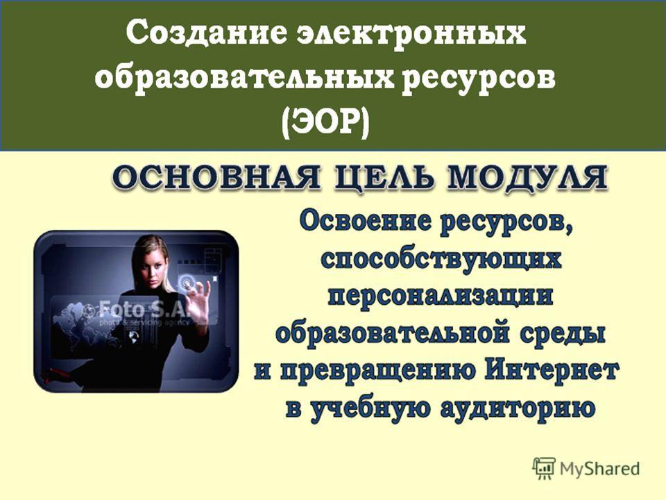 http://tputeacher.wordpress.com Профессор кафедры инженерной педагогики starslava@mail.ru