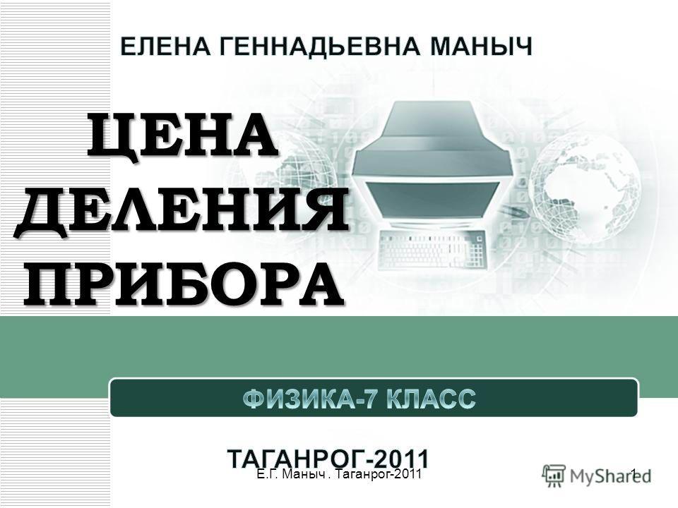 ЦЕНА ДЕЛЕНИЯ ПРИБОРА 1Е.Г. Маныч. Таганрог-2011