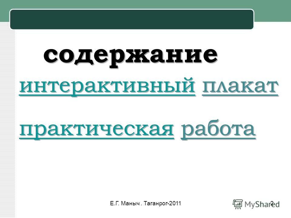 содержание интерактивныйинтерактивный плакат интерактивный практическаяпрактическая работа практическая 2Е.Г. Маныч. Таганрог-2011