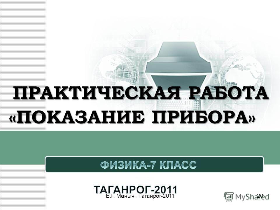 ПРАКТИЧЕСКАЯ РАБОТА «ПОКАЗАНИЕ ПРИБОРА» ПРАКТИЧЕСКАЯ РАБОТА «ПОКАЗАНИЕ ПРИБОРА» 20Е.Г. Маныч. Таганрог-2011