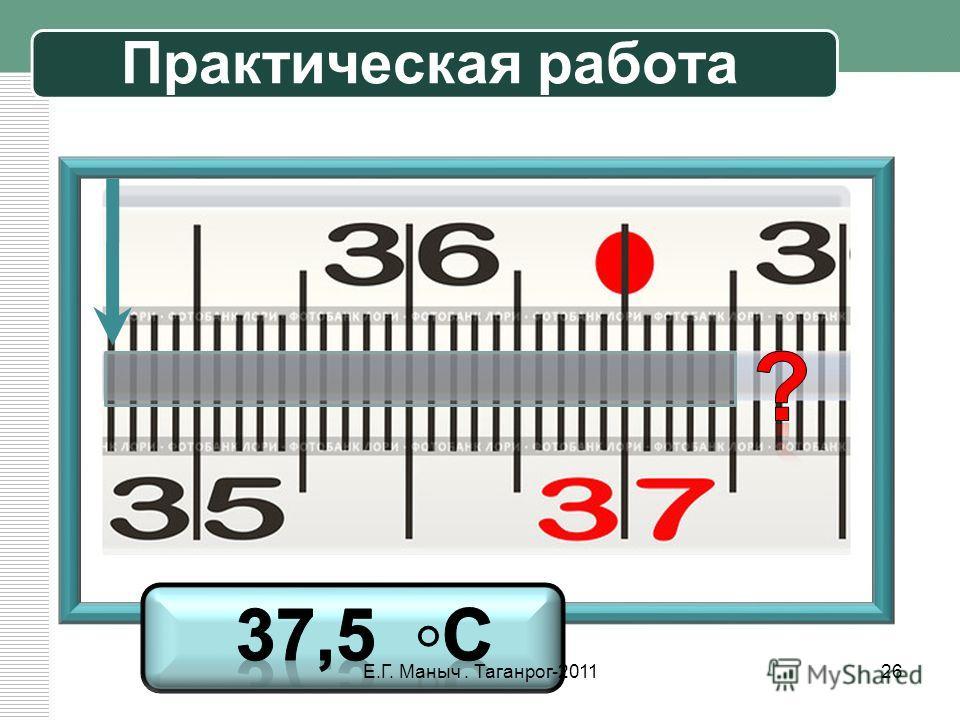 Практическая работа 26Е.Г. Маныч. Таганрог-2011