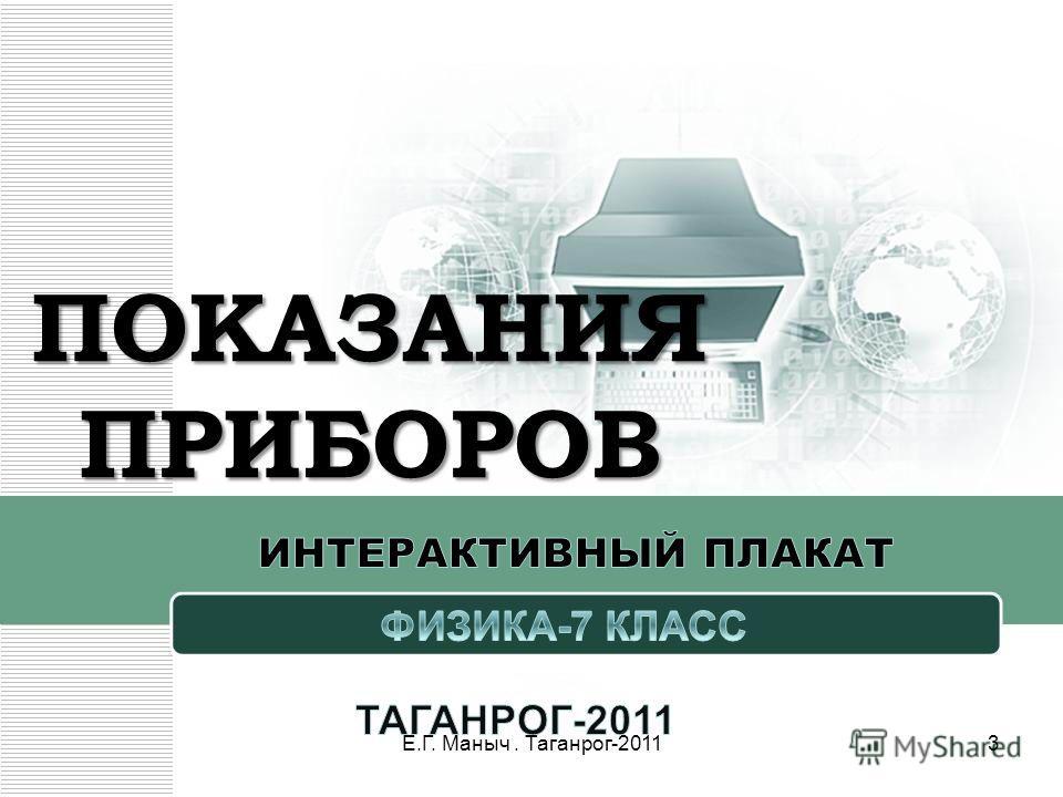 ПОКАЗАНИЯ ПРИБОРОВ 3Е.Г. Маныч. Таганрог-2011