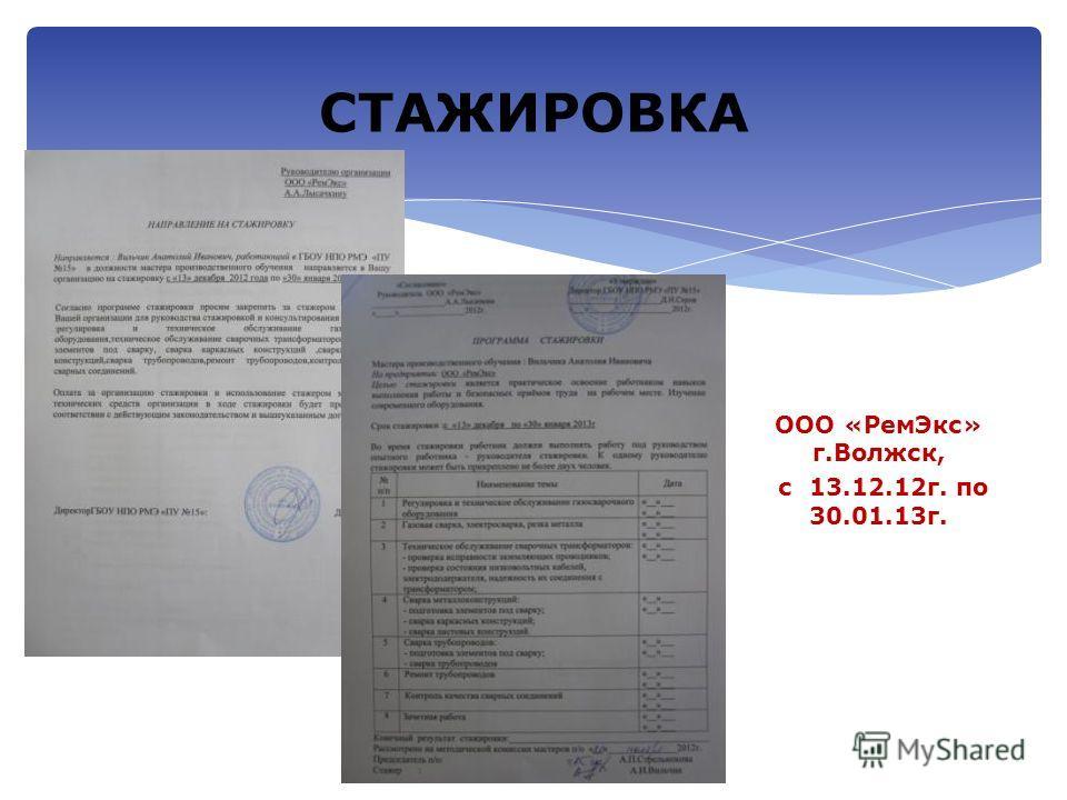 СТАЖИРОВКА ООО «РемЭкс» г.Волжск, с 13.12.12г. по 30.01.13г.