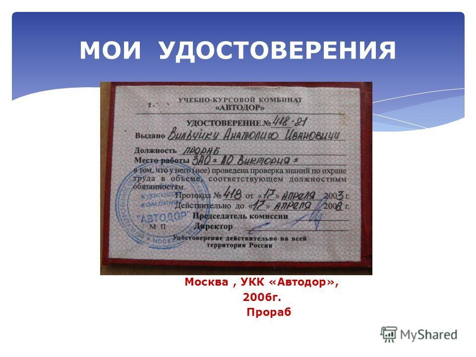 МОИ УДОСТОВЕРЕНИЯ Москва, УКК «Автодор», 2006г. Прораб