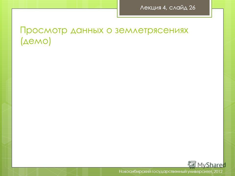 Просмотр данных о землетрясениях (демо) Новосибирский государственный университет, 2012 Лекция 4, слайд 26