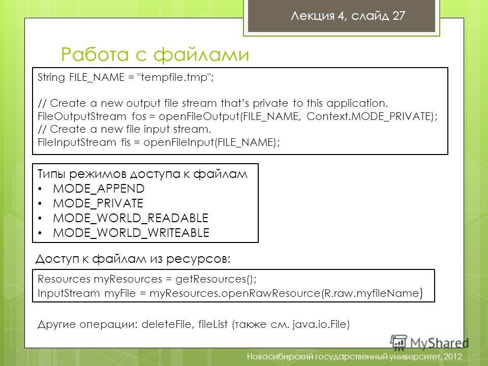 Работа с файлами Новосибирский государственный университет, 2012 Лекция 4, слайд 27 String FILE_NAME =