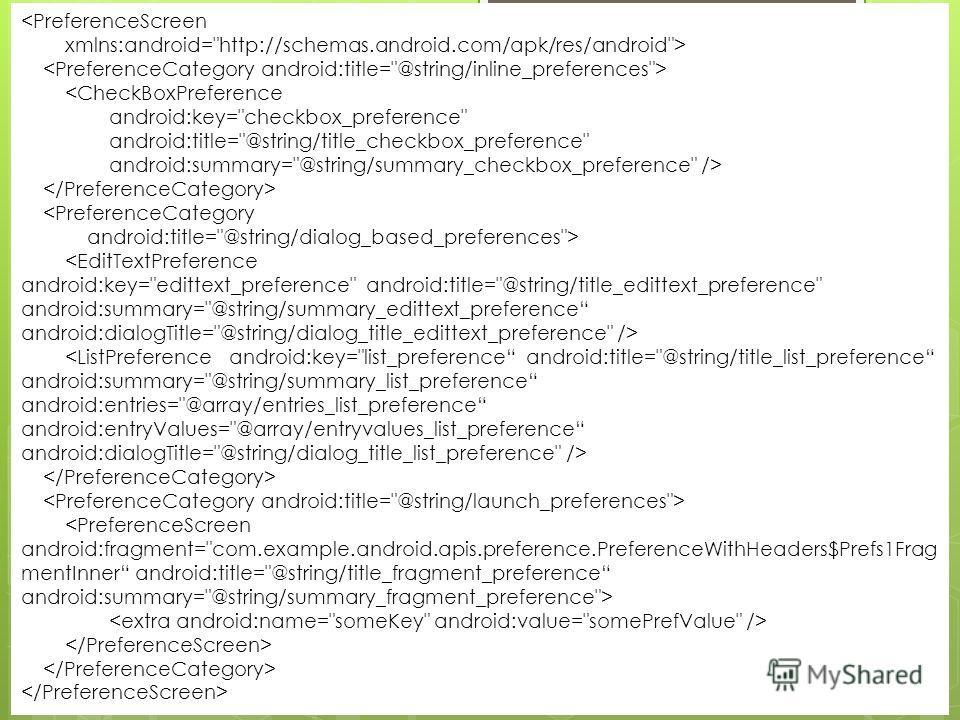 PreferenceScreen Новосибирский государственный университет, 2012 Лекция 4, слайд 30
