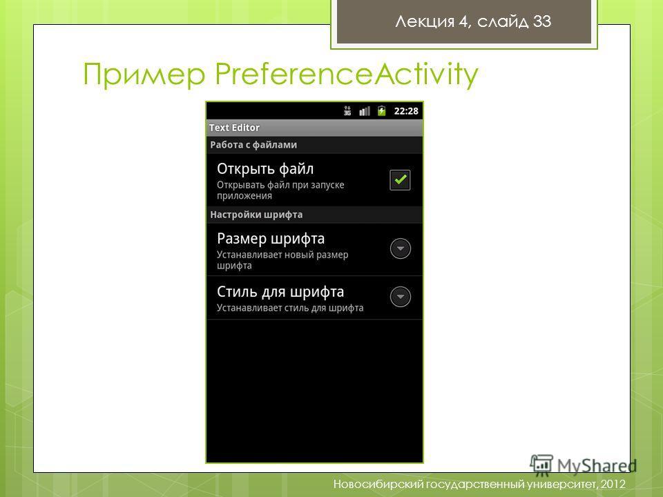 Пример PreferenceActivity Лекция 4, слайд 33 Новосибирский государственный университет, 2012