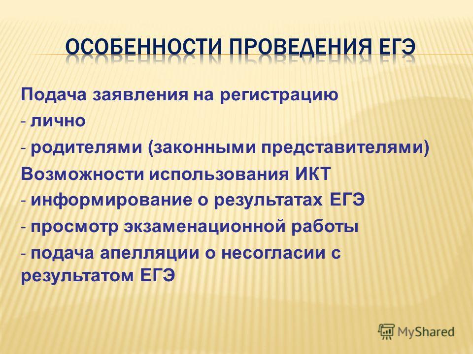 Подача заявления на регистрацию - лично - родителями (законными представителями) Возможности использования ИКТ - информирование о результатах ЕГЭ - просмотр экзаменационной работы - подача апелляции о несогласии с результатом ЕГЭ