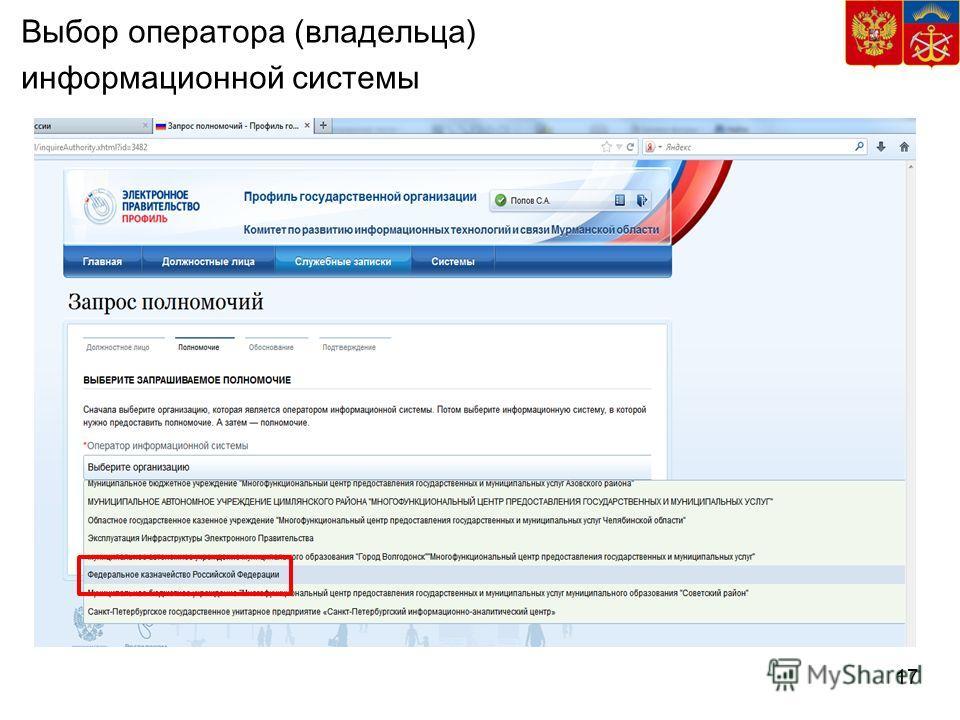 17 Выбор оператора (владельца) информационной системы