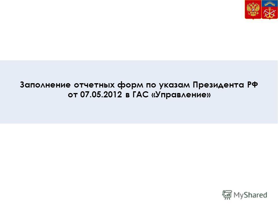 27 Заполнение отчетных форм по указам Президента РФ от 07.05.2012 в ГАС «Управление»
