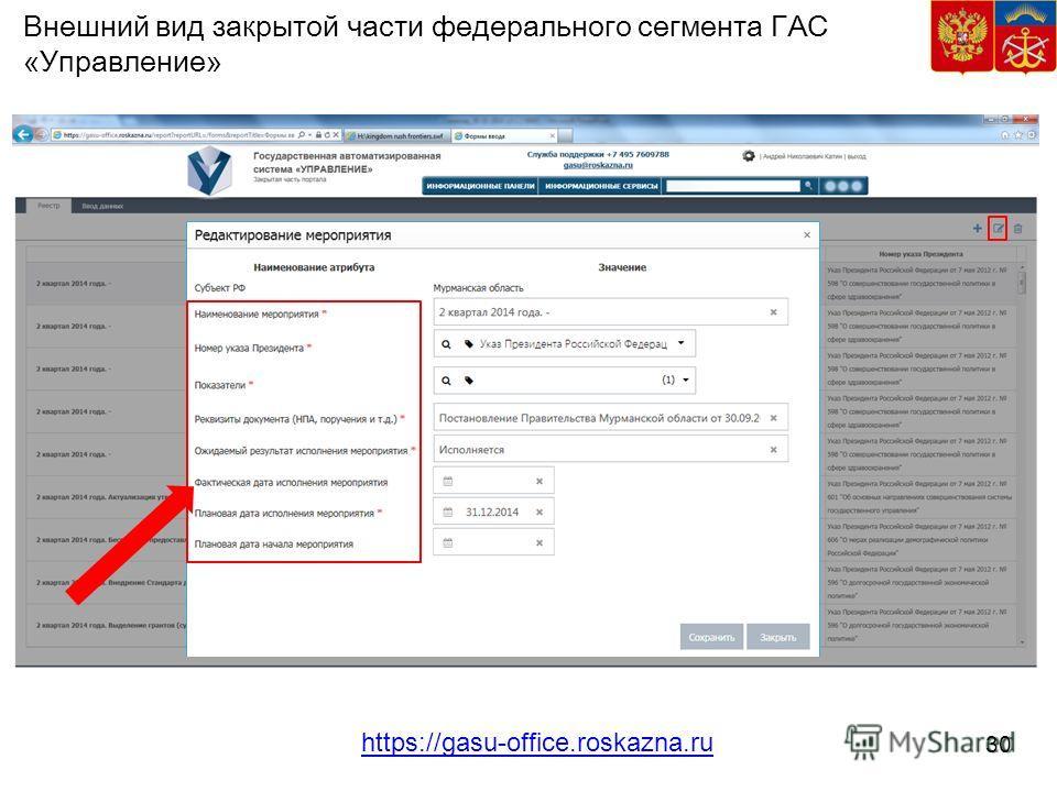 30 Внешний вид закрытой части федерального сегмента ГАС «Управление» https://gasu-office.roskazna.ru