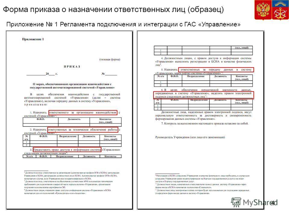 4 Форма приказа о назначении ответственных лиц (образец) Приложение 1 Регламента подключения и интеграции с ГАС «Управление»