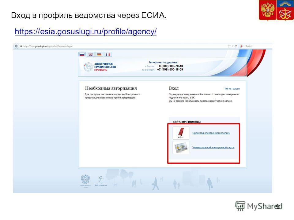 9 Вход в профиль ведомства через ЕСИА. https://esia.gosuslugi.ru/profile/agency/